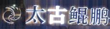 云南太古鯤鵬健身服務有限公司