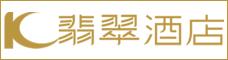 云南健興利翡翠酒店有限公司