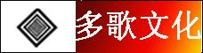 云南多歌文化傳媒有限公司
