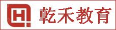 云南亁禾教育發展有限公司