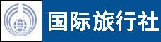 云南省國際旅行社有限公司