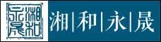 貴州湘和永晟資產管理有限公司云南分公司