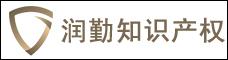 云南潤勤知識產權服務有限公司