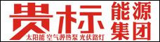 云南貴標能源科技有限公司