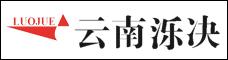 云南濼決建材有限公司