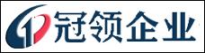 云南冠領企業管理有限公司