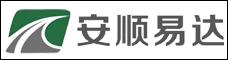 云南安順易達物流有限公司