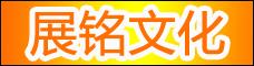 云南展銘文化傳播有限公司