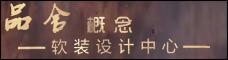 云南特仁商貿有限公司(品舍概念軟裝)