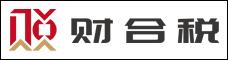 財合稅信息服務(昆明)有限公司