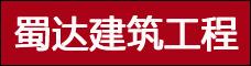 云南蜀達建筑工程有限公司