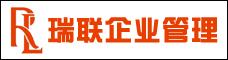 云南瑞聯企業管理有限公司