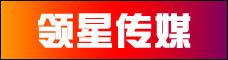 云南領星傳媒有限公司