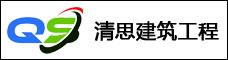 云南清思建筑工程有限公司