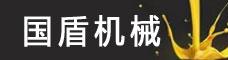 云南国盾机械有限公司