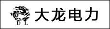 云南大龙电力工程有限公司