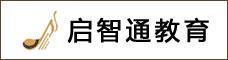 云南启智通教育科技有限公司