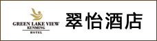 云南省小龙潭矿务局昆明翠怡酒店_昆明招聘网