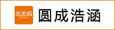 云南圆成浩涵科技有限公司