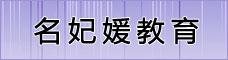 昆明名妃媛教育咨询有限公司