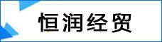 云南恒润经贸有限公司
