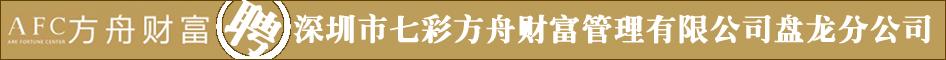 深圳市七彩方舟财富管理有限公司盘龙分公司