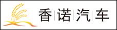 云南香诺汽车租赁服务有限公司