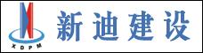 云南新迪建设工程项目管理咨询有限公司_昆明招聘网