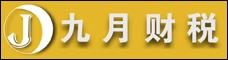 云南九月财务管理咨询有限公司