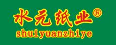 云南水元纸业有限公司