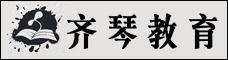 云南齐琴教育信息咨询有限公司_昆明招聘网