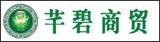 云南芊碧商贸有限公司