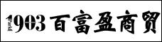 云南百富盈商业有限公司