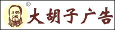 云南大胡子广告有限公司