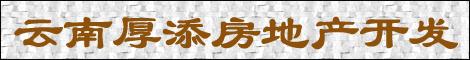 云南厚添房地产开发运营有限责任公司