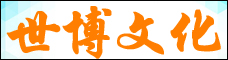 云南世博文化传播有限公司
