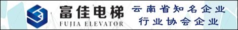 云南富佳电梯有限公司