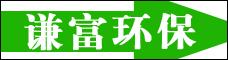 云南谦富环保科技有限公司