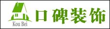 云南口碑装饰工程有限公司