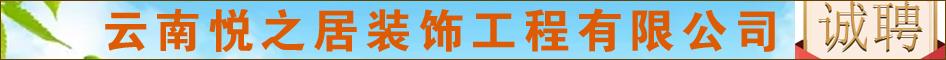 云南悦之居装饰工程有限公司