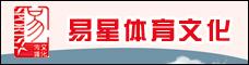 云南易星体育文化传播有限责任公司