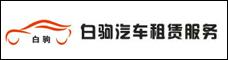 昆明白驹汽车租赁服务有限公司 _昆明招聘网
