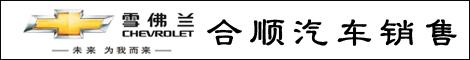 云南合顺汽车销售服务有限公司