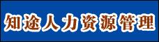 云南知途人力资源管理有限公司