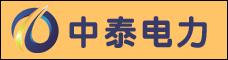 云南中泰电力有限公司