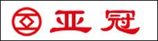 云南亚冠不锈钢制品有限公司