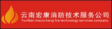 云南宏康消防技术服务有限公司