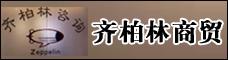 昆明齐柏林商贸有限公司_昆明招聘网