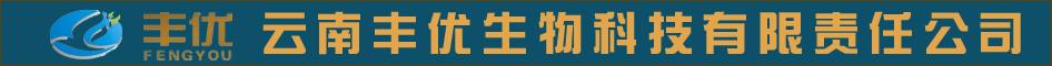 云南丰优生物科技有限责任公司