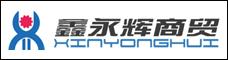 云南鑫永辉商贸有限公司